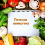 Влияние питания на здоровье аллергика — как изменить шаблоны в питании