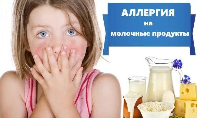 аллергия на молочные продукты, молоко