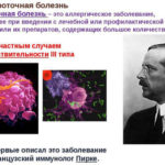 Сывороточная болезнь: симптомы и лечение