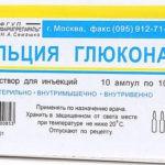 Глюконат кальция при аллергии — инструкция по применению, противопоказания