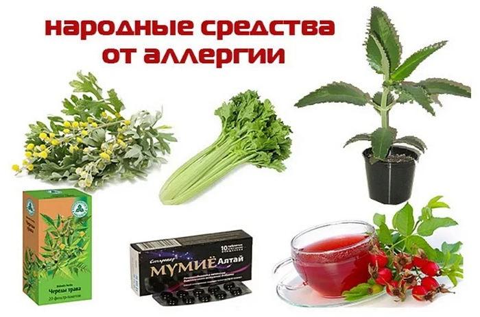 рецепты народной медицины от аллергии