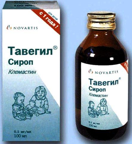 тавегил - сироп для детей