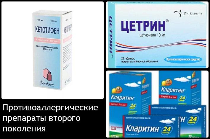 антигистаминные препараты второго поколения